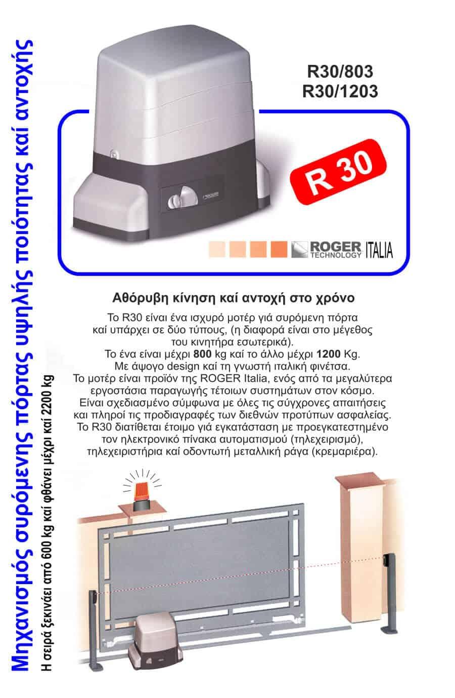 syromenoi-05